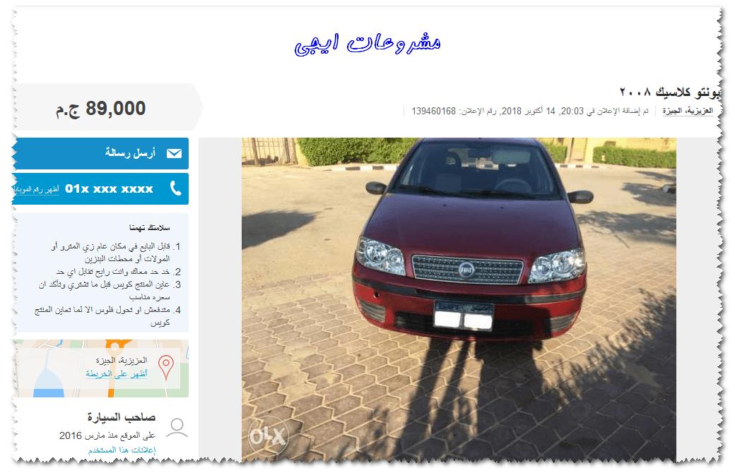 اعلان سيارة على موقع اوليكس