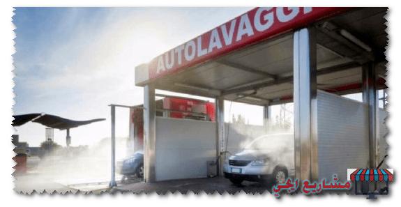 مشروع مغسلة سيارات في مصر