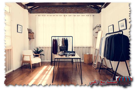 eaedf8599 مشروع محل ملابس مشروع مربح 2019 ارباح شهرية +15000 جنية
