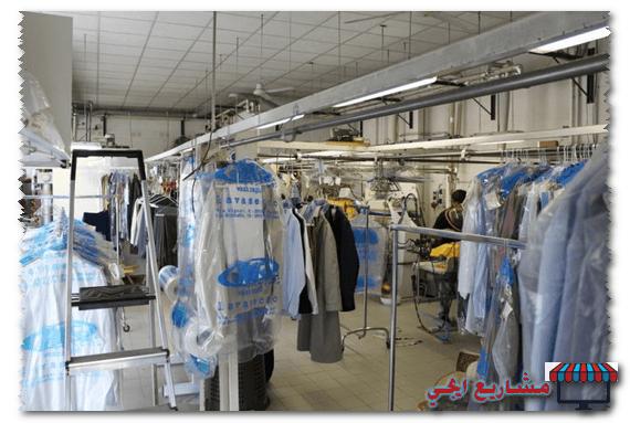 دراسة جدوى مشروع مغسلة ملابس