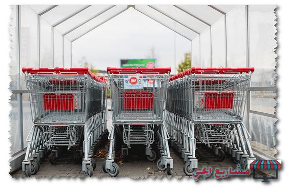 524c95570 دراسة جدوى مشروع سوبر ماركت في مصر مشروع ناجح 2019 متوسط او صغير