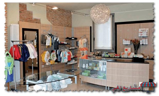 مشروع محل ملابس مربح