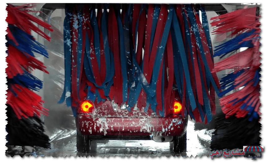 مشروع مغسلة سيارات