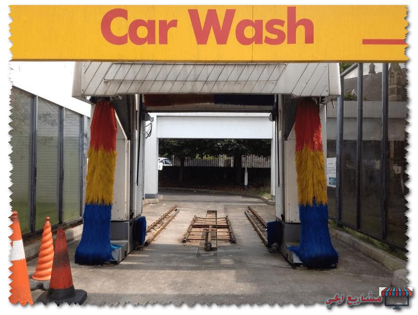 مغسلة سيارات