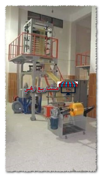 ماكينة تصنيع أكياس بلاستيك