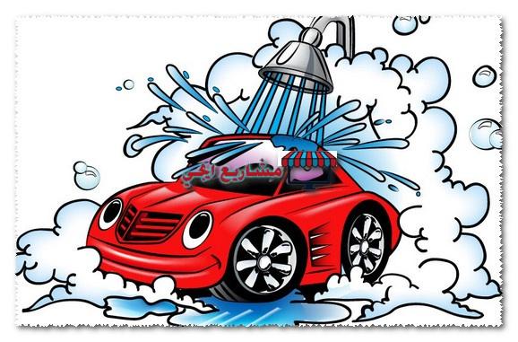 مغسلة السيارات