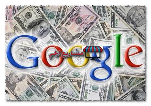 ربح المال من جوجل ادسنس