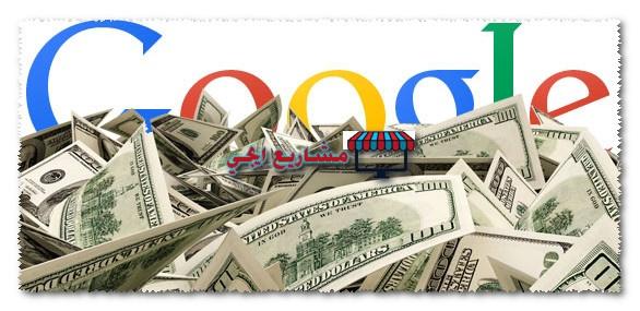 كيفية الربح من جوجل ادسنس بدون موقع