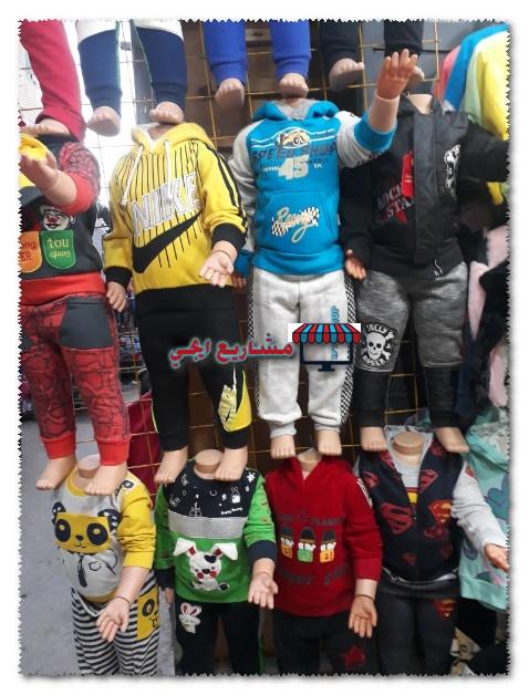 مشروع محل ملابس اطفال