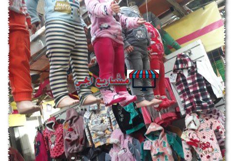 f196f70bc دراسة جدوى مشروع محل ملابس اطفال فى مصر 2019 ارباح +12000 جنيه شهرية
