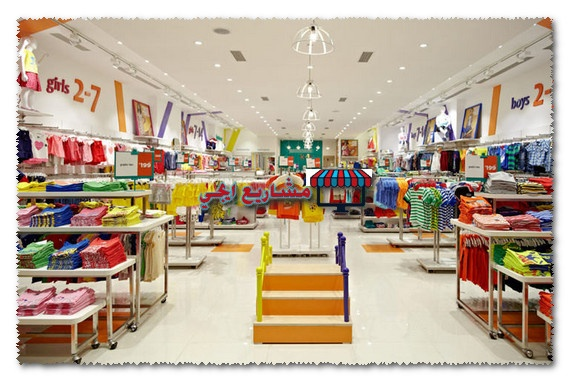 مشروع محل ملابس اطفال دراسة جدوى و ديكور و تكاليف