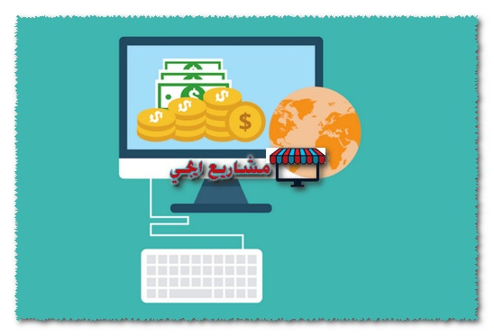 الربح من الانترنت