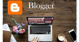 انشاء مدونة بلوجر والربح منها