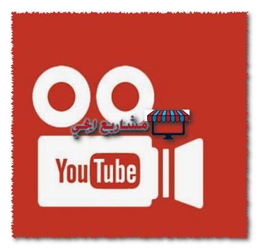 الربح من YouTube