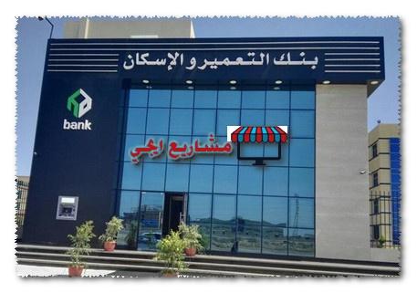 قرض الزواج من بنك الاسكان والتعمير