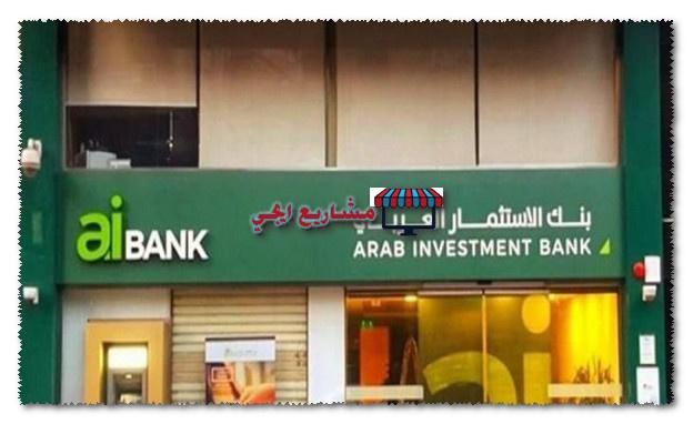 قرض الزواج من بنك الاستثمار العربي