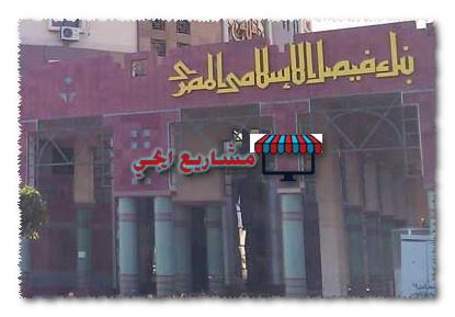 قرض الزواج من بنك فيصل الاسلامي