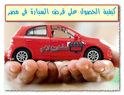 كيفية الحصول على قرض السيارة من 11 بنك في مصر