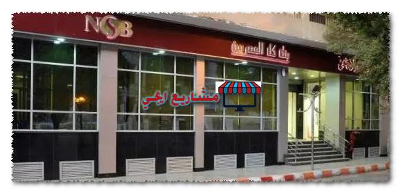 قرض السيارة من بنك ناصر الاجتماعي