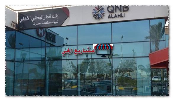 قرض السيارة من qnb