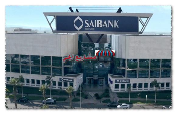 قرض السيارة من بنك SAIB