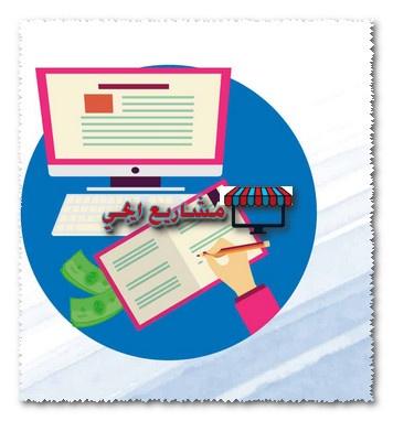 الربح من كتابة المقالات العربية والانجليزية
