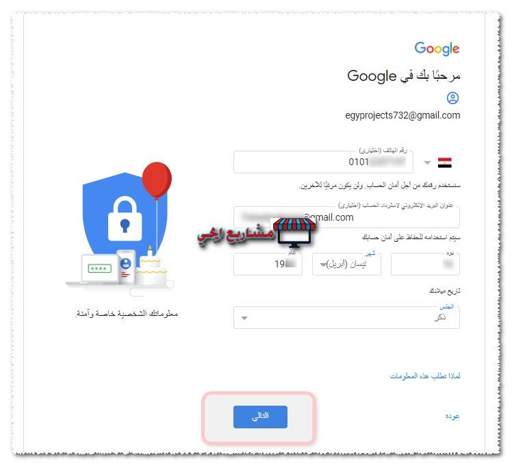 كيفية عمل حساب جوجل