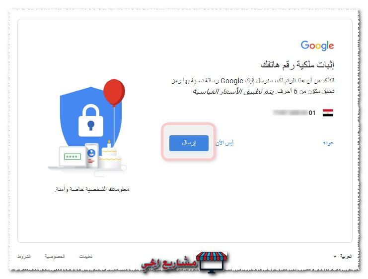 شرح عمل حساب جوجل
