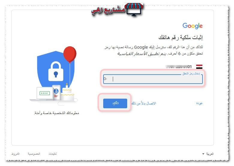 كيفية عمل حساب على جوجل