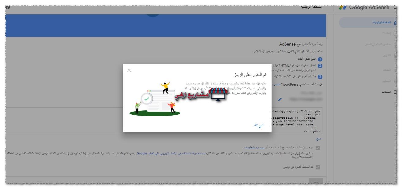 طريقة عمل حساب جوجل ادسنس وتفعيله للمبتدئين