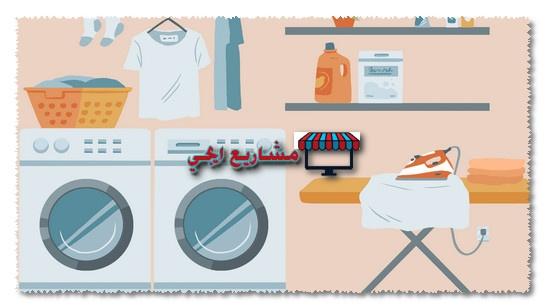 مشروع غسيل الملابس
