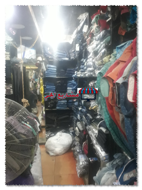 مشروع محل ملابس
