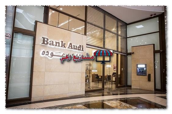 قرض شخصي من بنك عودة