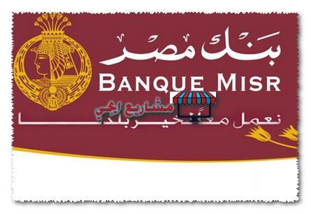 قرض شخصي من بنك مصر