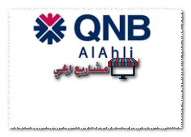 قرض شخصي من بنك qnb