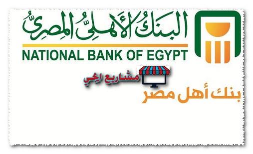 قرض شخصي من البنك الاهلي