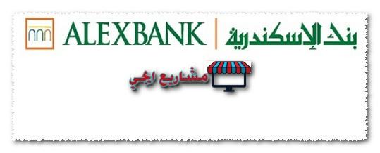 قرض شخصى من بنك الاسكندرية