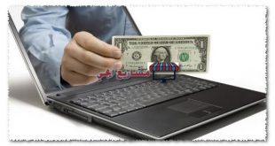 كيفية الربح من الانترنت