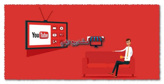 كيفيه الربح من اليوتيوب