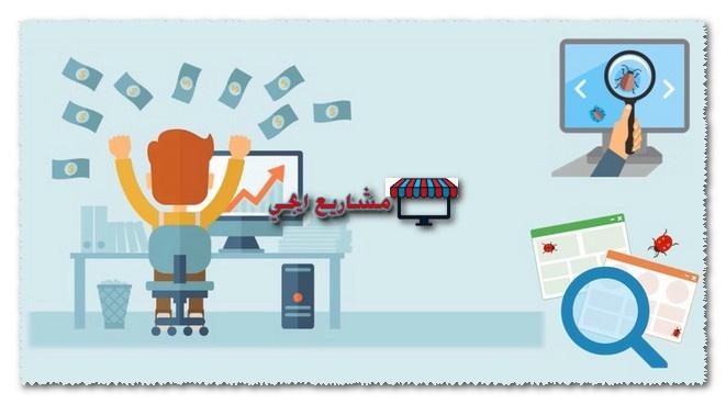 الربح من اختبار المواقع