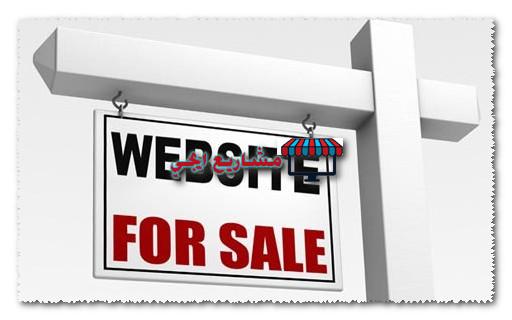 بيع وشراء المواقع