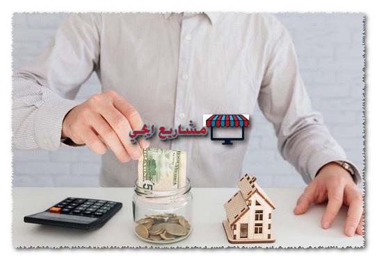 قروض التمويل العقاري