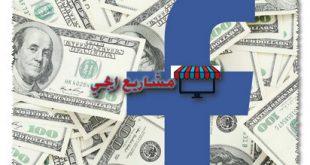 ربح المال من الفيس بوك