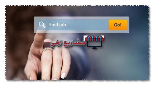 كيف ابحث عن عمل