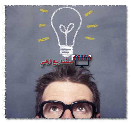 10 افكار مشاريع متوسطة ناجحة فى مصر