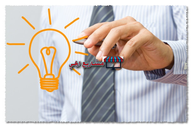 افكار مشاريع متوسطة مربحة