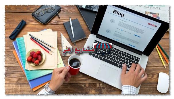 انشاء مدونة الكترونية