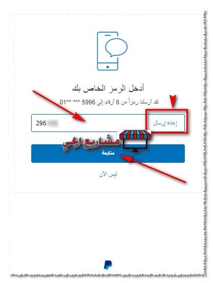 تفعيل حساب باي بال مصر