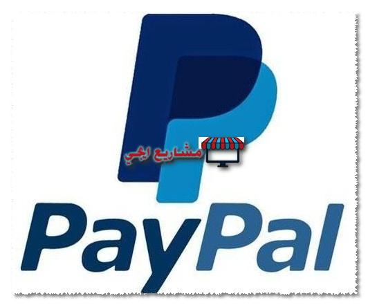 باي بال Paypal