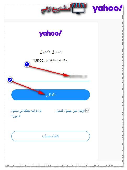yahoo mail تسجيل بالعربي